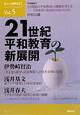 21世紀 平和教育の新展開 民主主義教育21・5