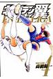 キャプテン翼 海外激闘編 EN LA LIGA (4)