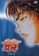 グラップラー刃牙 最大トーナメント編 3