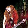 私のピストル(DVD付)