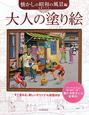 大人の塗り絵 懐かしの昭和の風景編 すぐ塗れる、美しいオリジナル原画付き