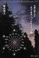 小説の読み方 散文の構造と『ノルウェイの森』 (2)