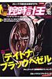 腕時計王 特集:2011年世界の新作腕時計を大公開! ロレックス初の日本限定モデル(48)