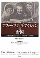 アファーマティヴ・アクションの帝国 ソ連の民族とナショナリズム、1923~1939