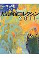 人気画家コレクション 2011