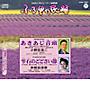 ふる里の民踊 第51集 あきあじ音頭