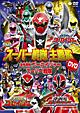 スーパー戦隊主題歌DVD 海賊戦隊ゴーカイジャーVSスーパー戦隊
