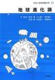 地球進化論 地球惑星科学<新装版>13