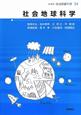 社会地球科学 地球惑星科学<新装版>14