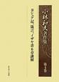 小林和夫著作集 ヨシュア記、箴言、イザヤ書6章講解 (4)