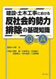 建設・土木工事における 反社会的勢力排除の基礎知識Q&A