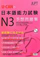 U-CANの 日本語能力試験 N3 予想問題集