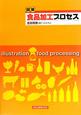 図解・食品加工プロセス