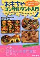 おもちゃコンサルタント入門 スーパーアドバイザーになるための 人々の生活の中に生き続けるおもちゃ(2)