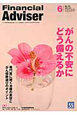 Financial Adviser 2011.6 がんの不安にどう備えるか The best proposals for th