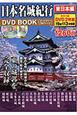 日本名城紀行 DVD BOOK 東日本編 桜の名所・弘前城から国宝・松本城まで 東の城郭を完