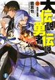 大伝説の勇者の伝説 英雄と悪魔 (10)