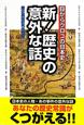 新!歴史の意外な話 目からウロコの日本史