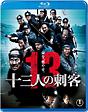 十三人の刺客 <Blu-ray>通常版