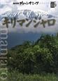 NHK グレートサミッツ 世界の名峰 キリマンジャロ (6)