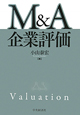 M&A 企業評価