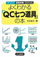 よくわかる「QC七つ道具」の本