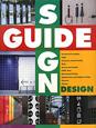 ガイドサインデザイン ガイドサイン、ネオンサイン、標識、案内板など実例写
