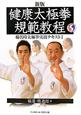 健康太極拳規範教程<新版> 楊名時太極拳実技テキスト1