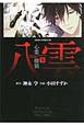 心霊探偵 八雲 (5)