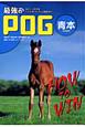 最強のPOG青本 2011-2012 ペーパーオーナーゲーム完全ガイド