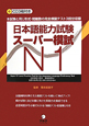 日本語能力試験 スーパー模試 N1 CD3枚付き 本試験と同じ形式・問題数の完全模擬テスト3回分収録
