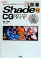 Shade12 CGテクニックガイド CD-ROM付き 国内シェアNo.1の3D-CGソフト「シェード」