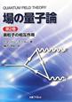 場の量子論 素粒子の相互作用 (2)