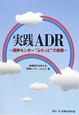 """実践ADR 調停センター""""ふらっと""""の挑戦"""
