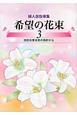 希望の花束 池田名誉会長の指針から 婦人部指導集(3)