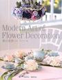 Modern Art of Flower Decoration 華の世界 プリザーブドフラワー編
