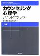 カウンセリング 心理学 ハンドブック(上) 日本カウンセリング学会企画 日本カウンセリング学会