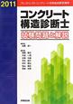 コンクリート構造診断士 試験問題と解説 2011 プレストレストコンクリート技術協会認定資格