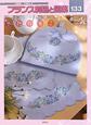 フランス刺繍と図案 小花特集2 戸塚刺繍(133)