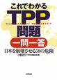 これでわかる TPP問題 一問一答 日本を崩壊させる58の危険