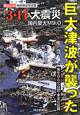 巨大津波が襲った 3・11大震災 特別報道写真集 発生から10日間 東北の記録