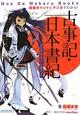 古事記・日本書紀 日本はこのようにして始まった! Moe De Wakaru Books 重要ポイントとマンガでわかる!
