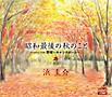 昭和最後の秋のこと