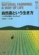 自然農という生き方 ゆっくりノートブック8 いのちの道を、たんたんと