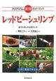 レッドビーシュリンプ アクアリウム繁殖ガイドブック 誰でも楽しめる殖やし方 上手に繁殖できる本