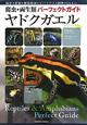 ヤドクガエル 爬虫・両生類パーフェクトガイド 飼育+繁殖+種類解説+ビバリウム+植物+Q&A e