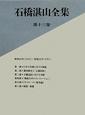 石橋湛山全集 昭和20年(1945)~昭和26年(1951) (13)