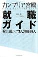 カンブリア宮殿 就職ガイド 村上龍×73人の経済人