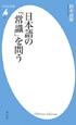 日本語の「常識」を問う