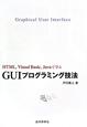 GUIプログラミング技法 HTML,Visual Basic,Javaで学ぶ